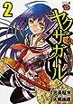 ヤクザガール 2―ブレイド仕掛けの花嫁 (チャンピオンREDコミックス)