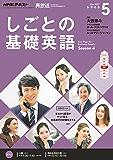 NHKテレビ しごとの基礎英語 2017年 5月号 [雑誌] (NHKテキスト)