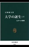 大学の誕生〈下〉 大学への挑戦 (中公新書)