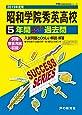 C23昭和学院秀英高等学校 2019年度用 5年間スーパー過去問 (声教の高校過去問シリーズ)