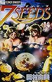 7SEEDS 14 (フラワーコミックスアルファ)