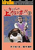 キンゾーの上ってなンボ !! 3