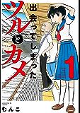 出会ってしまったツルとカメ【カラー増量版】 (1) (バンブーコミックス)