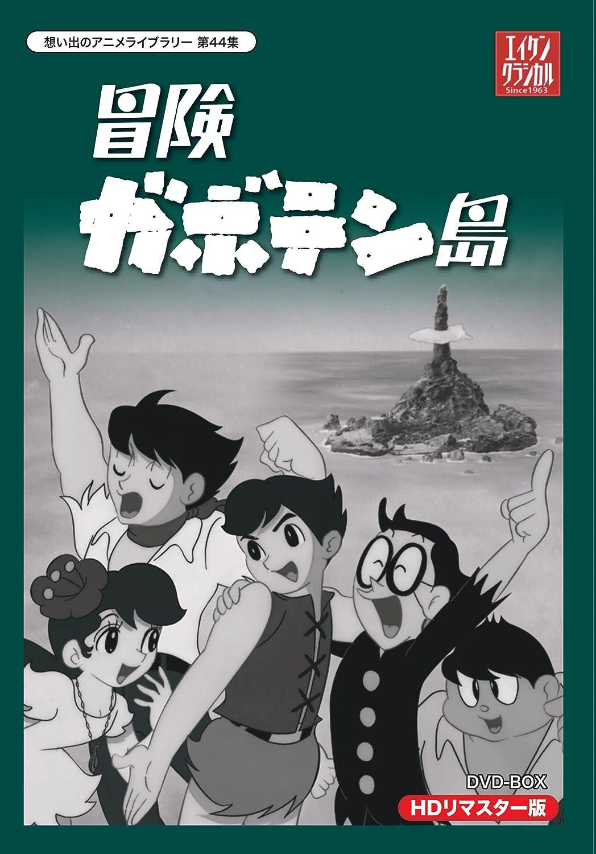 想い出のアニメライブラリー 第44集 冒険ガボテン島 HDリマスター DVD-BOX B011QRY69G