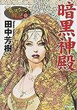 暗黒神殿: アルスラーン戦記12 (光文社文庫)