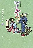 江戸恋もよう(3) (モーニングコミックス)