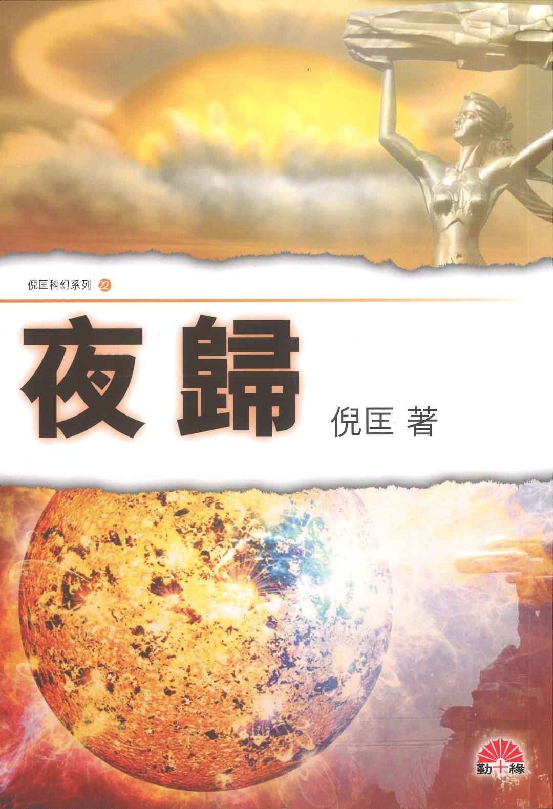 倪匡科幻#22 夜歸 PDF
