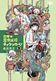 出陣★昆虫武将チョウソカベ! 3 (少年チャンピオン・コミックス)