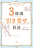 """""""奇跡""""は自分で起こせる! 3日後「引き寄せ」日記 大和出版"""