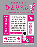 昨日も世界のどこかでひとりっぷ3 弾丸無茶旅編 (集英社女性誌eBOOKS)