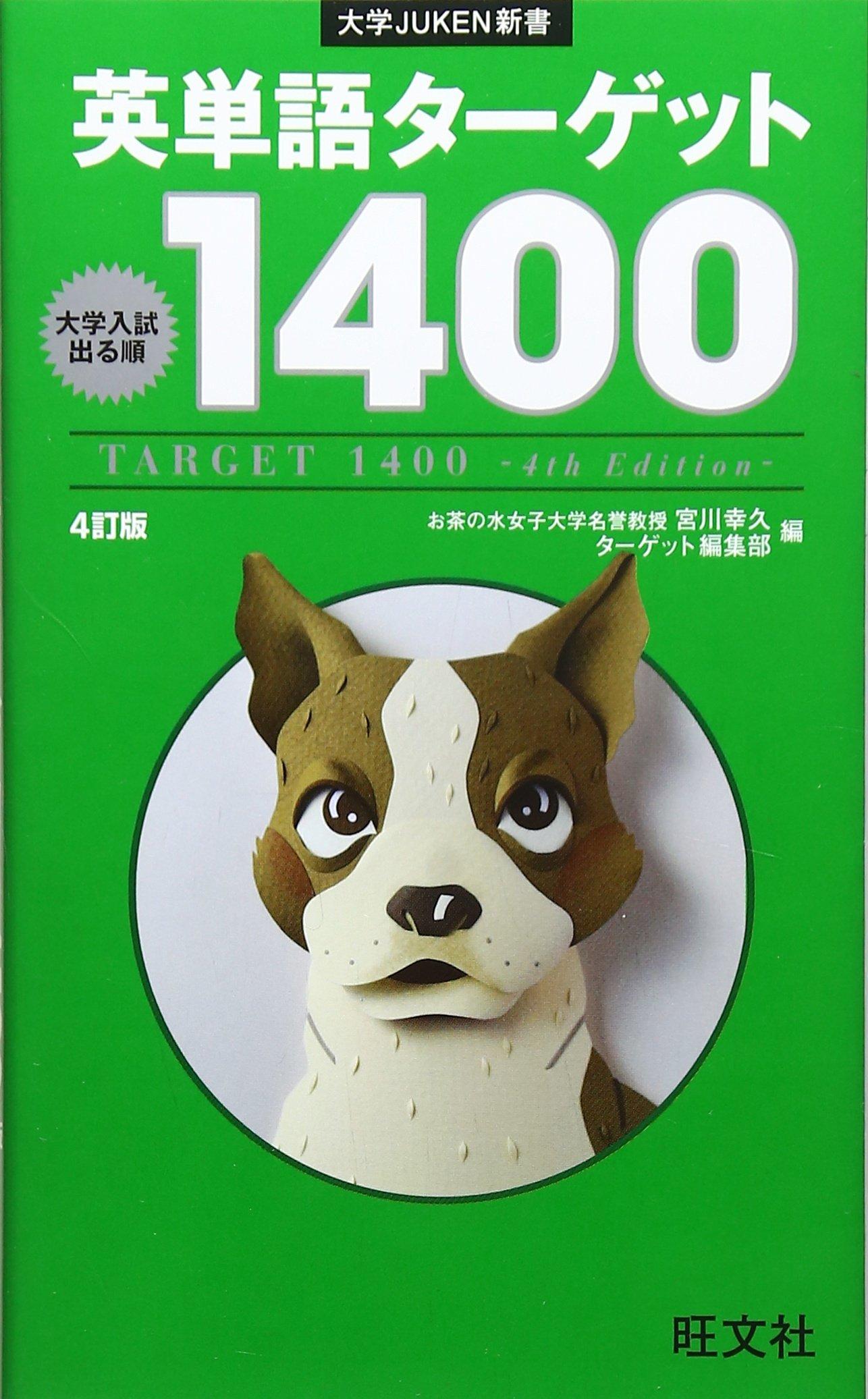 ターゲット 1400
