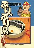 ぷりぷり県(4)