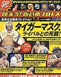 隔週刊 燃えろ!新日本プロレス 2012年 10/25号 [分冊百科]