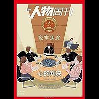 南方人物周刊2018年第32期