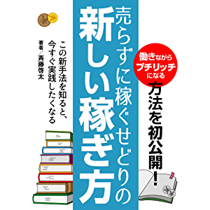 SEDORI which earns without selling it is new how to earn (Japanese Edition)