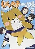 しばいぬ子さん 2 (バンブーコミックス)