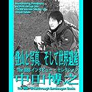 登山と写真、そして世界遺産 (The BBB: Breakthrough Bandwagon Books)