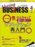ナーシングビジネス 2018年4月号(第12巻4号)特集:脱・なんちゃって振り返り!  リフレクション再入門