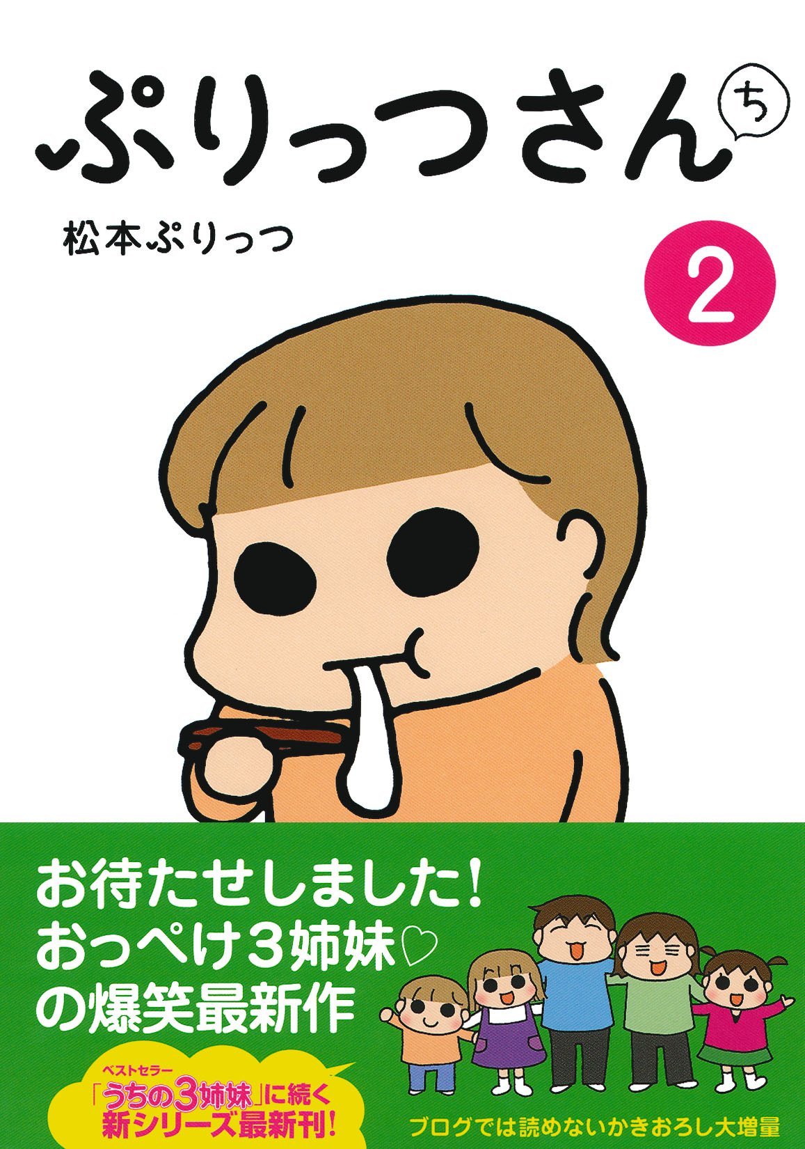 ぷりっつさんち 2 | 松本 ぷりっつ |本 | 通販 | Amazon