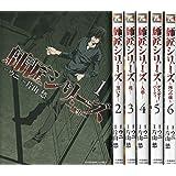 師匠シリーズ コミック 1-6巻 セット