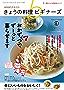 NHK きょうの料理 ビギナーズ 2019年 9月号 [雑誌] (NHKテキスト)