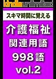 スキマ時間に覚える 介護福祉用語 998語|Vol.2(498語収録)