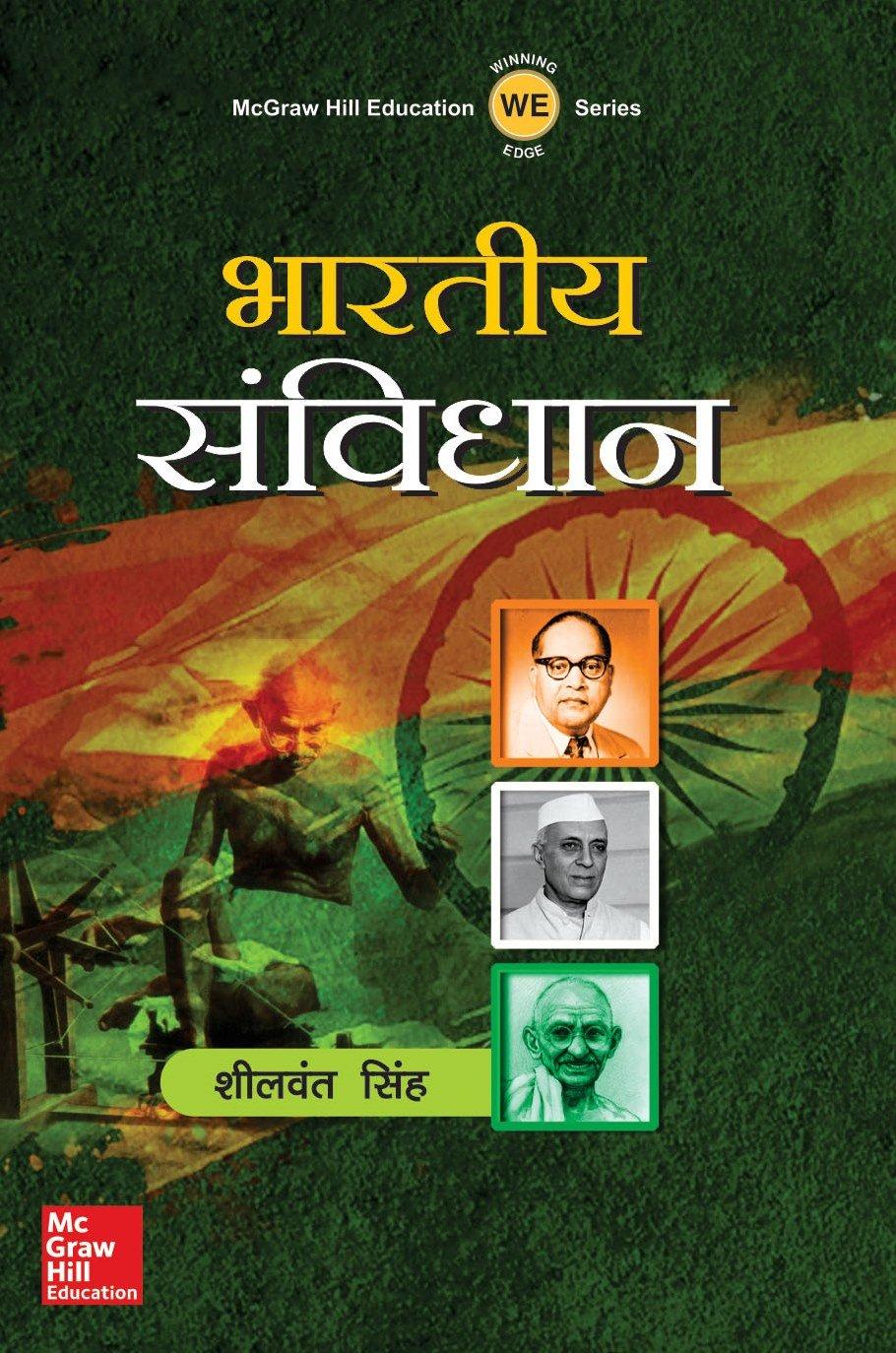 Bhartiya Rajya Ghatna Pdf