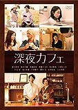 深夜カフェ [DVD]