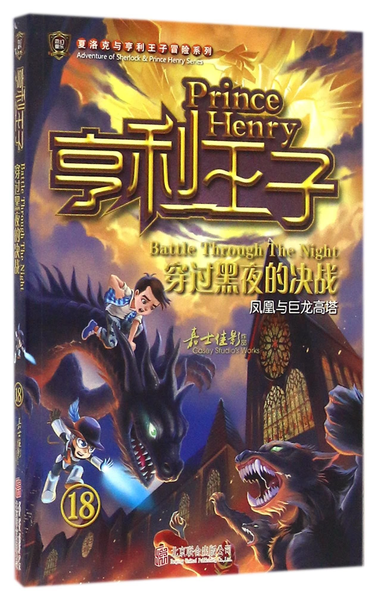 Download Prince Henry (Battle through the night) (Chinese Edition) pdf epub