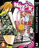 妖怪少女―モンスガ― 2 (ヤングジャンプコミックスDIGITAL)