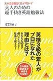 8カ国語翻訳者が明かす 大人のための「超手抜き」英語勉強法 (アスコムBOOKS)