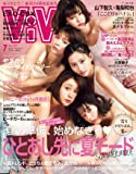 ViVi(ヴィヴィ) 2017年 07 月号 [雑誌]