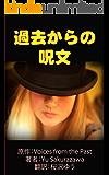 過去からの呪文 (日英TS文庫)