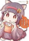社畜さんは幼女幽霊に癒されたい。 2 (ガンガンコミックス)