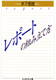 レポートの組み立て方 (ちくま学芸文庫)