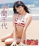 小間千代 らぶちよ in Taiwan [Blu-ray]