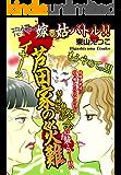 嫁vs姑バトル!! 芦田家の災難 嫁姑シリーズ43
