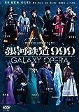 銀河鉄道999 40周年記念作品 舞台  「銀河鉄道999」 -GALAXY OPERA- [DVD]