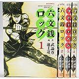 六文銭ロック コミック 1-4巻セット (ビッグコミックス)