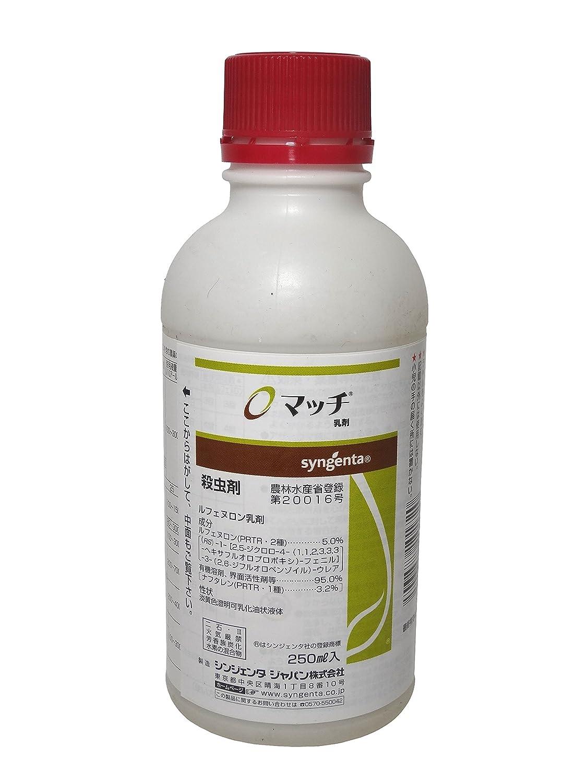 マッチ乳剤 250ml