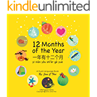 12 Months of the Year: Chinese books for children (Bilingual English and Mandarin Chinese books for kids) Dual language Edition (book 2)