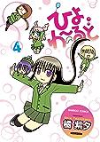 ひよわーるど(4) (バンブーコミックス 4コマセレクション)