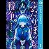 ふたりぼっち戦争 1 (ジャンプコミックスDIGITAL)