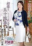 初撮り五十路妻ドキュメント 新倉まさみ センタービレッジ [DVD]