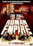 ローマ帝国の滅亡 [DVD]