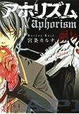 アホリズム aphorism 2 (ガンガンWINGコミックス)