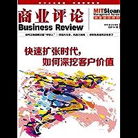 快速扩张时代,如何深挖客户价值(《商业评论》2019年2/3月号)