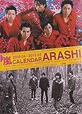 嵐 ARASHI CALENDER 2009-2010 カレンダー