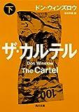 ザ・カルテル (下) (角川文庫)