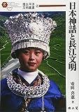 日本神話と長江文明 (環太平洋文明叢書)